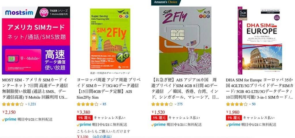 海外SIMカードをネットで事前に購入する場合