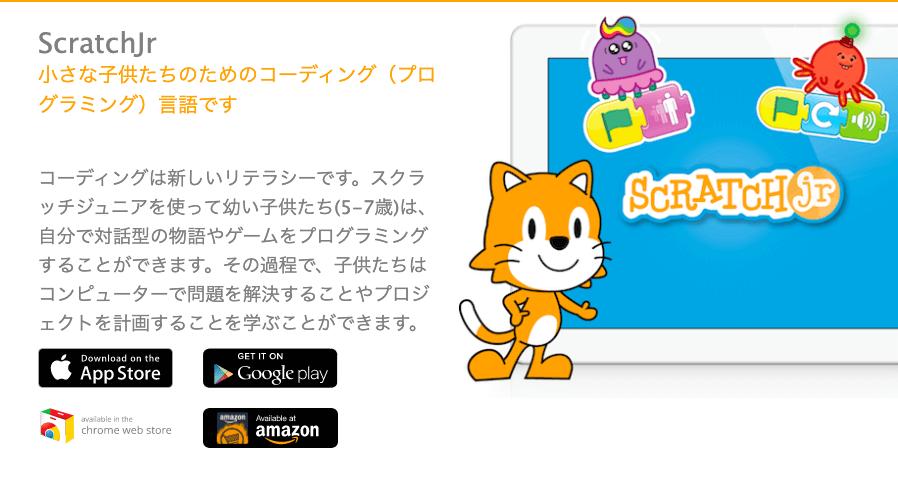 幼児向けプログラミングアプリ ④Scratch Jr
