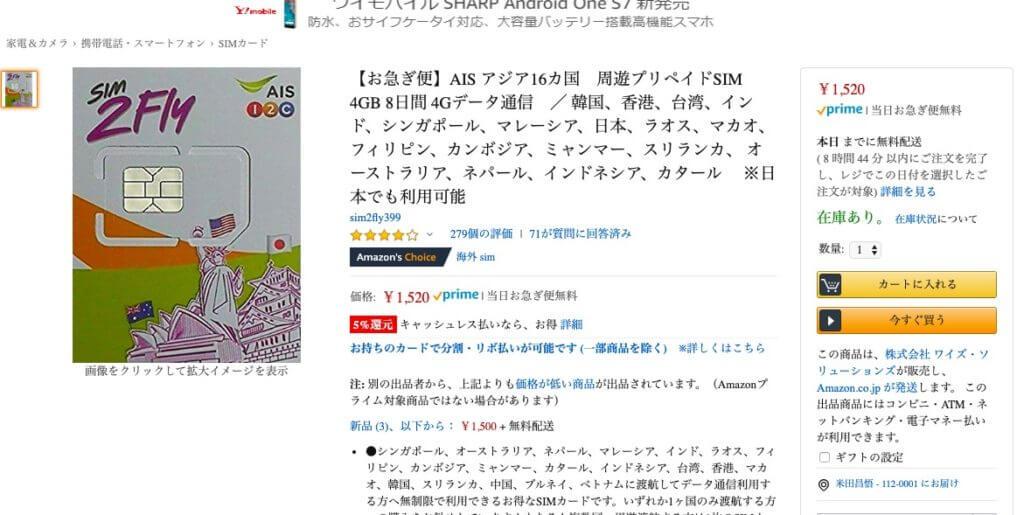 マレーシアSIMカード購入場所④日本で購入