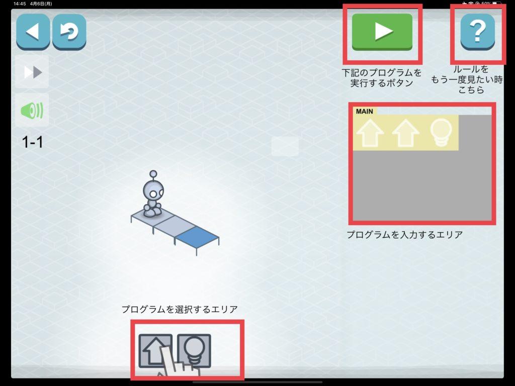 lightbotのプレイ方法