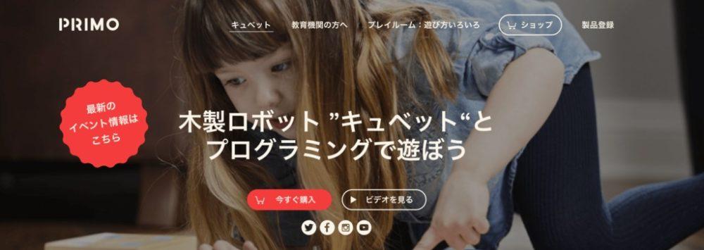 子供向けプログラミングおもちゃ ②「キュベット(cubetto)」