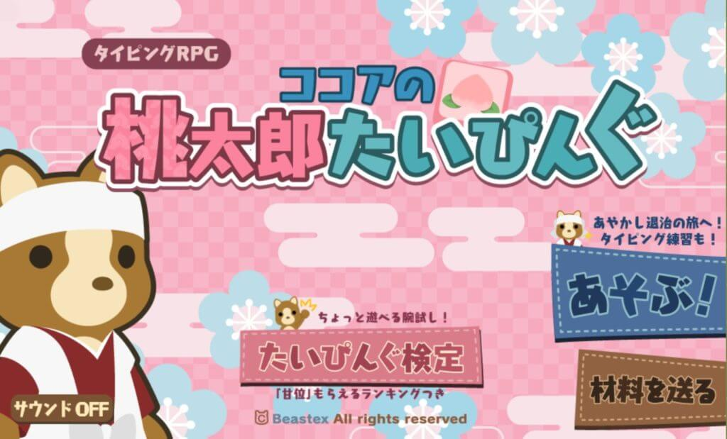 おすすめタイピングゲーム 6.ココアの桃太郎たいぴんぐ