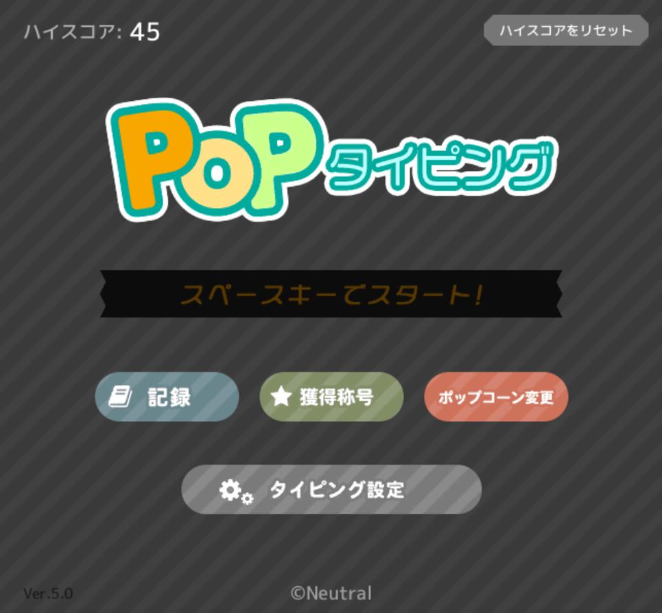 おすすめタイピングゲーム 8. Popタイピング