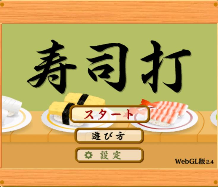 おすすめタイピングゲーム  7.寿司打(すしだ)
