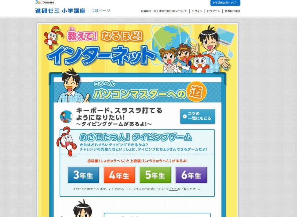 おすすめタイピングゲーム11.進研ゼミ小学講座 教えて!なるほど!インターネット
