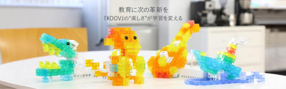 アーテックとソニーがコラボした「KOOV」