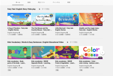 YouTubeで英語学習!子供向けチャンネル レベル別9選